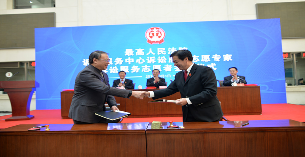 最高人民法院诉讼服务中心与中国法律咨询中心举行选聘诉讼服务志愿专家签约仪式