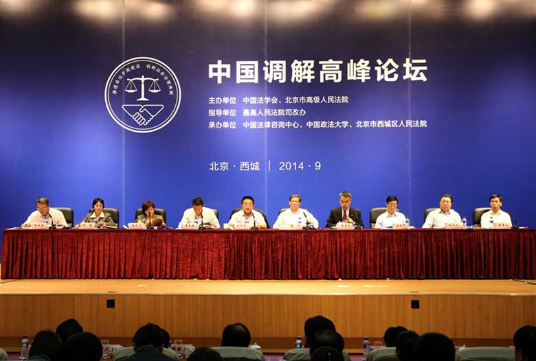 中国调解高峰论坛在京成功举办