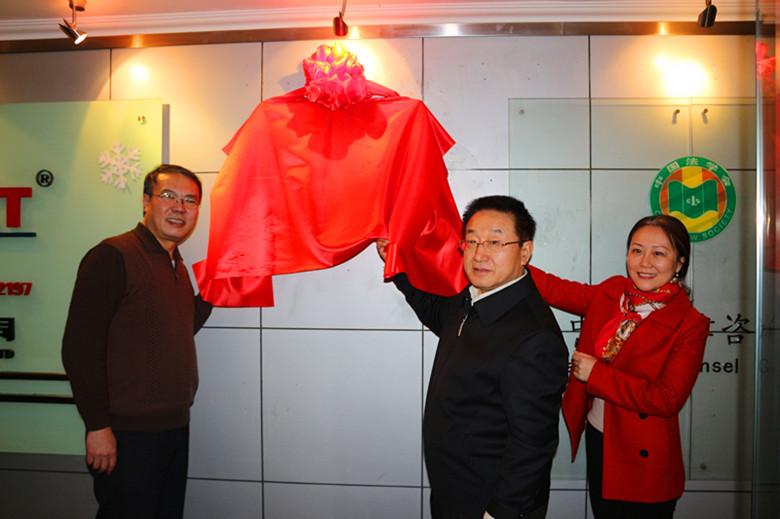 张鸣起会长出席中国法律咨询中心调解中心揭牌仪式