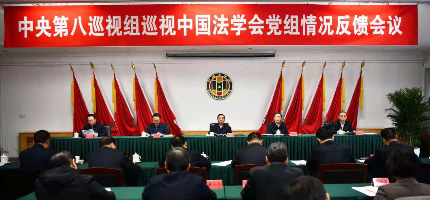 中央第八巡视组向中国法学会党组反馈巡视情况