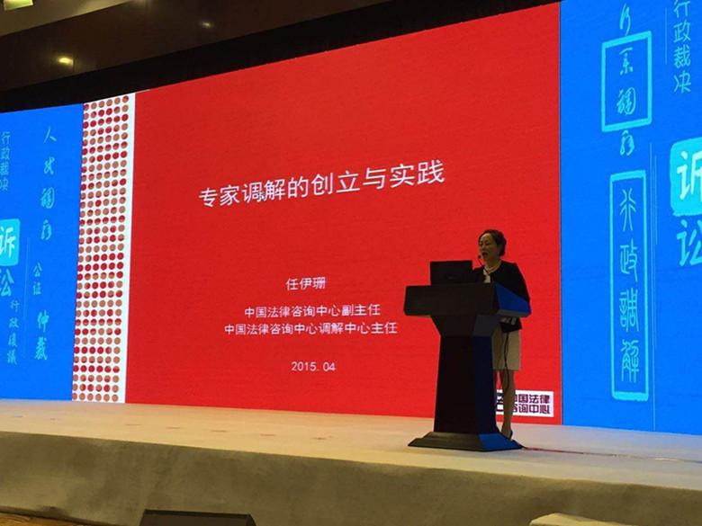 中国法律咨询中心副主任任伊珊受邀参加全国法院多元化纠纷解决机制改革工作推进会