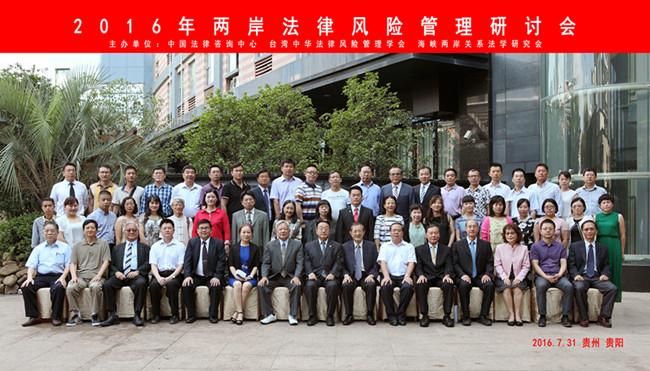 2016年两岸法律风险管理研讨会在贵阳召开