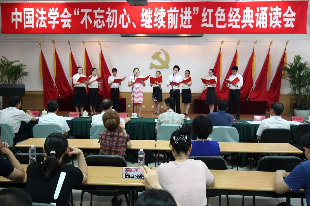 """中国法学会举办""""不忘初心 继续前进""""红色经典诵读会"""