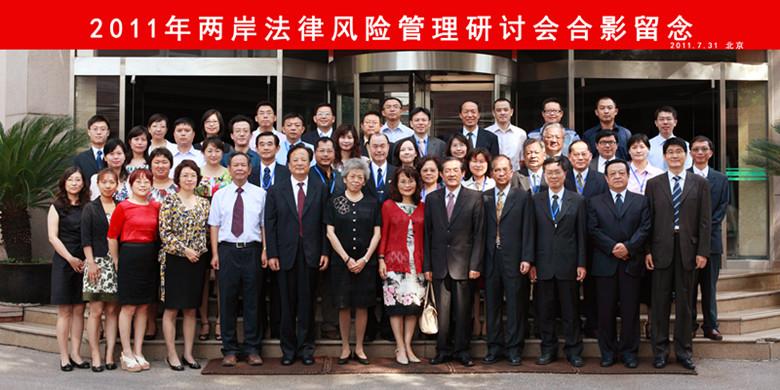 中国法律咨询中心、内蒙古自治区法学会、台湾中华法律风险管理学会顺利举办2011年两岸法律风险管理研讨