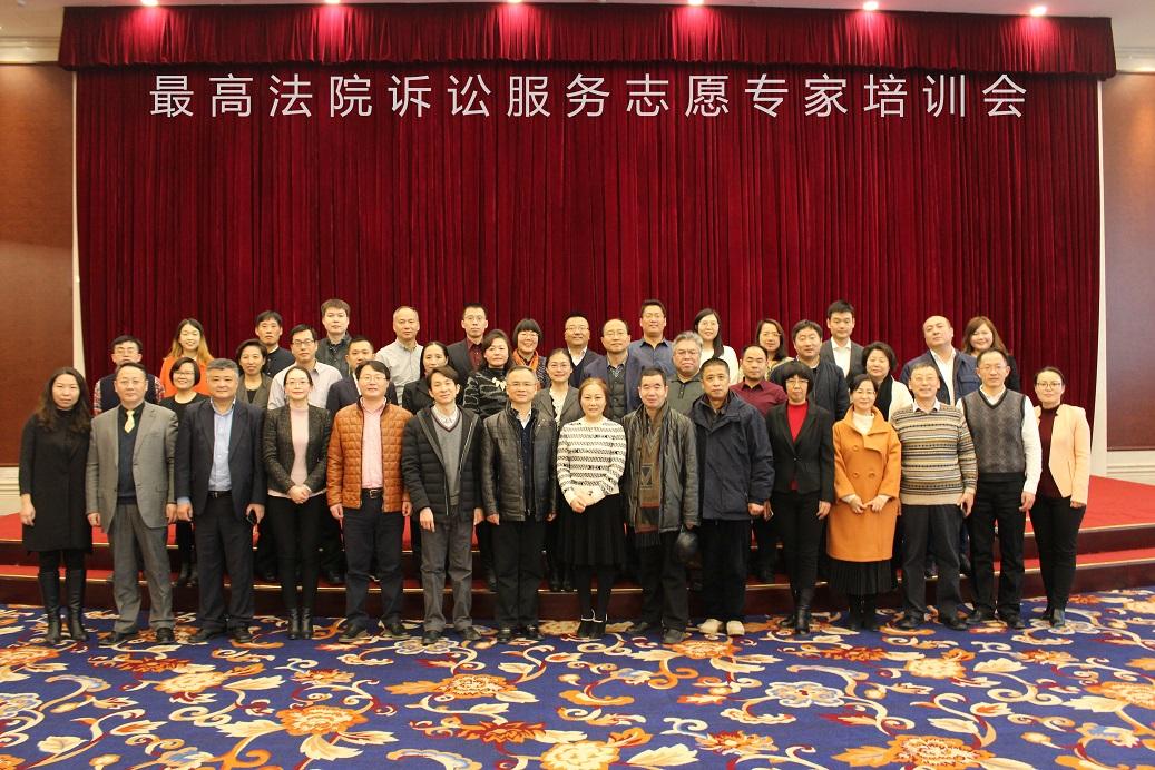 中国法律咨询中心举办最高法院诉讼服务志愿专家培训会