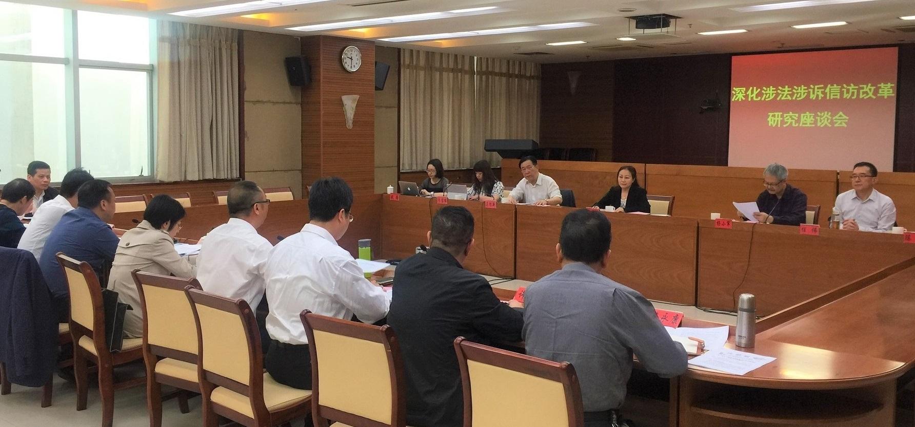 深化涉法涉诉信访改革研究课题组在福州中院与福建省市区三级政法委、法院调研座谈