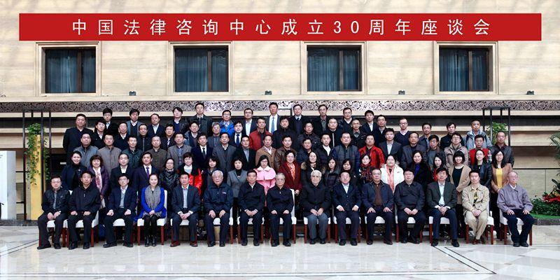 中国法律咨询中心成立30周年座谈会在京举行