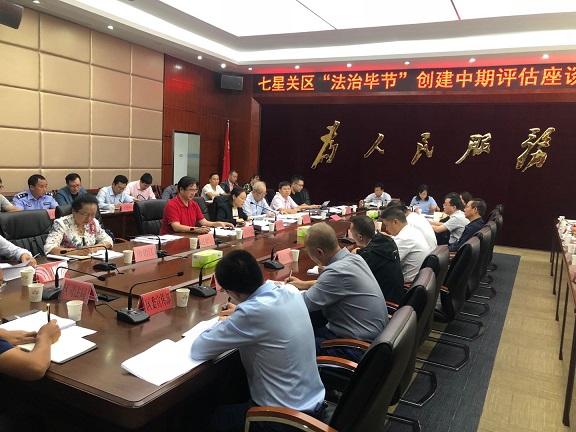 咨询中心赴贵州省开展法治毕节创建工作中期评估工作